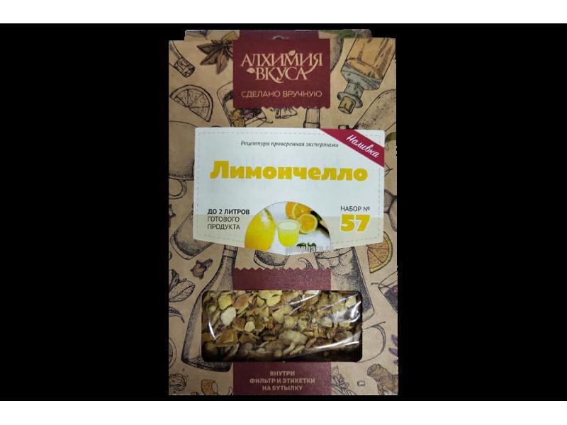 """Набор Алхимия вкуса наливка """"ЛИМОНЧЕЛЛО"""", 51 г"""