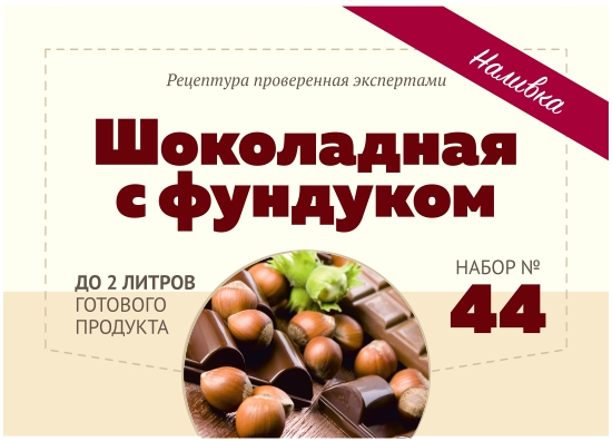 "Набор Алхимия вкуса наливка ""Шоколадная с фундуком"", 57 г"