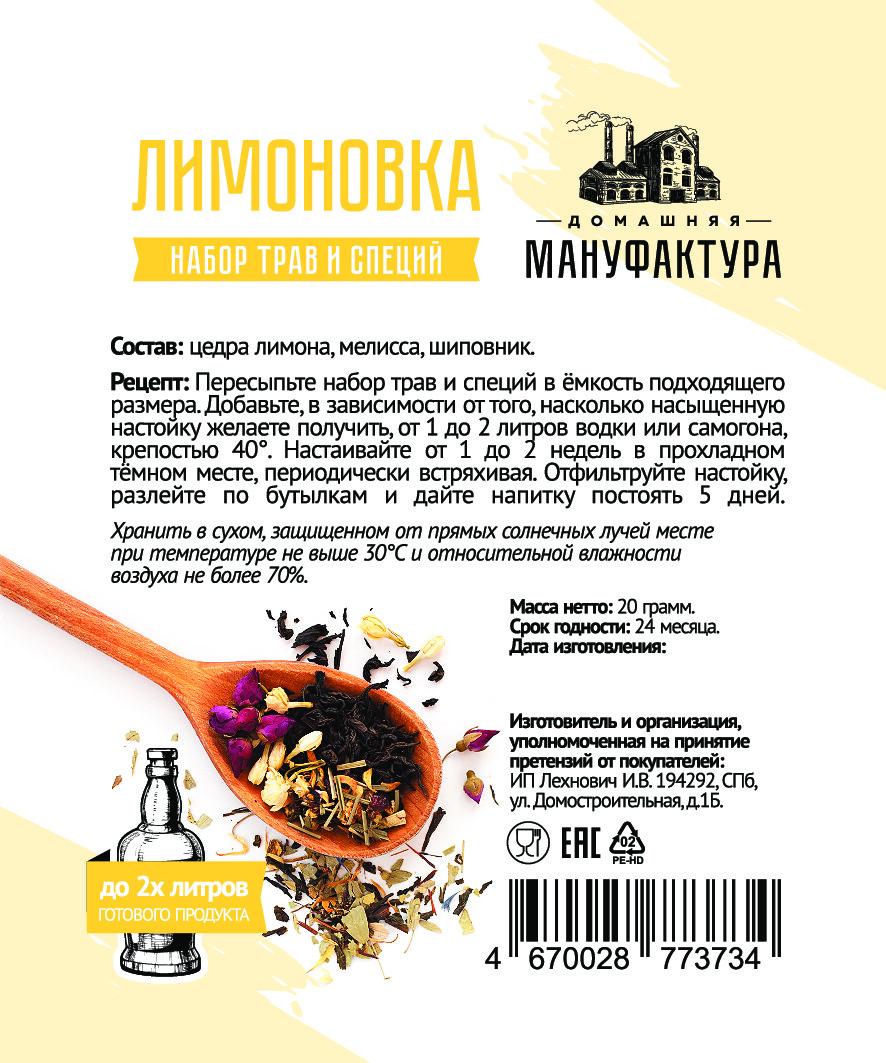 """Набор Домашняя мануфактура """"Лимонная настойка"""""""