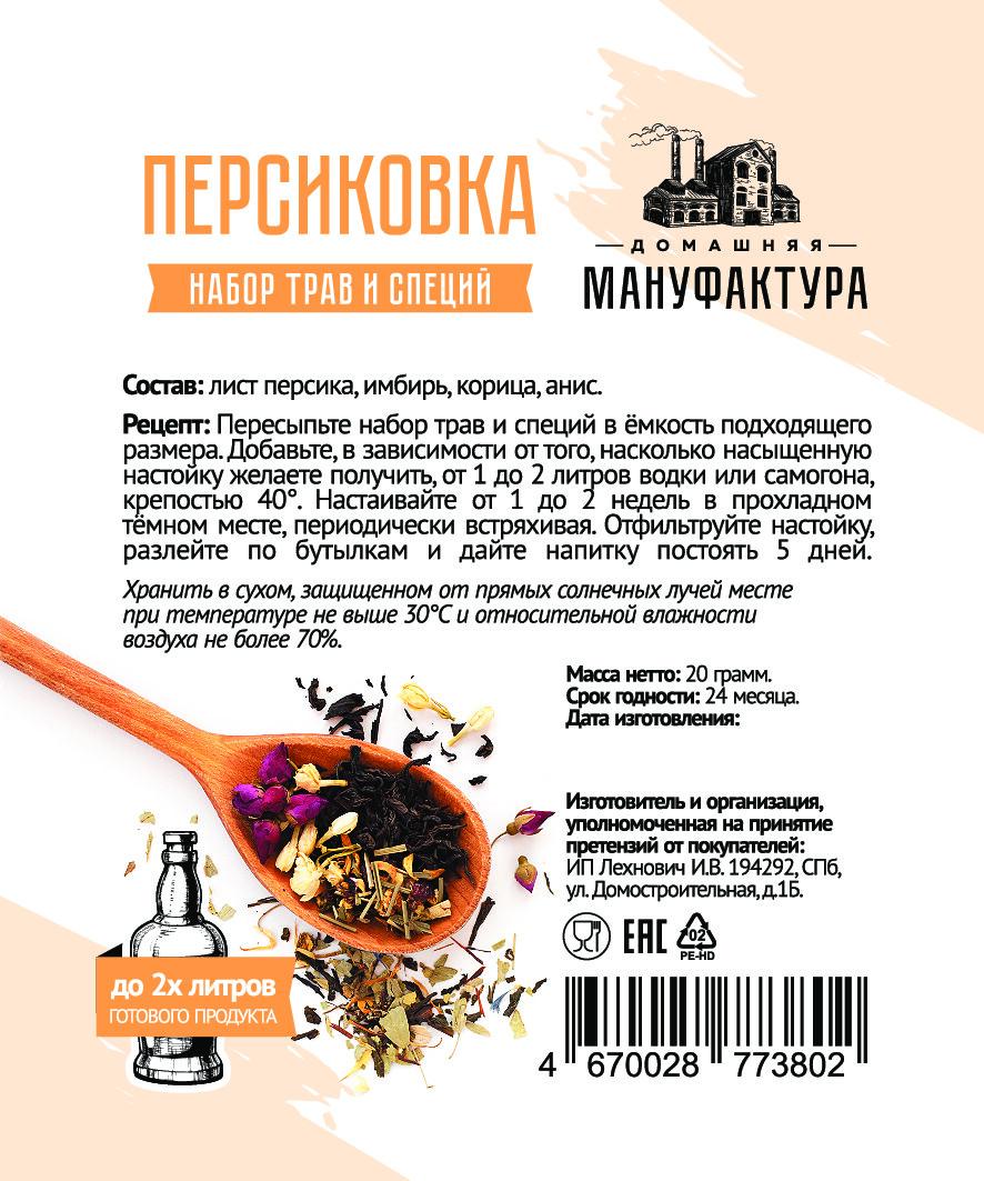 """Набор трав и специй """"Персиковка"""""""